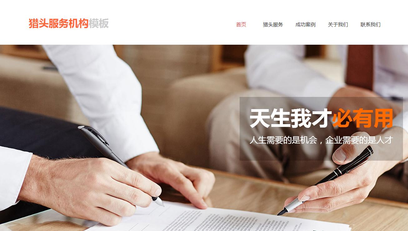企业展现型企业网站建设,品牌设计型网站制作