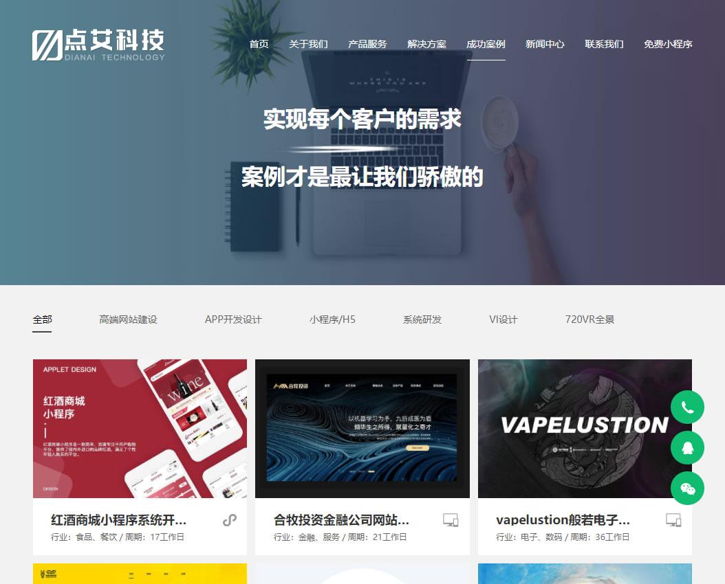 展示型网站_展示型个人网站_展示网站模板